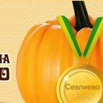 10.10.2020 г. Екскурзия за празника на тиквата в Севлиево